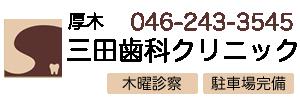 三田歯科クリニック